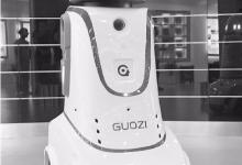 新型智能安防机器人可连续巡逻8小时