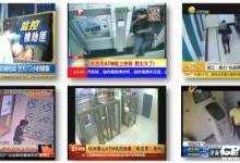 解析烟雾器在银行安防系统升级改造的应用