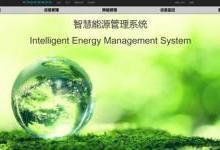 节能减排 中兴通讯发布基于NB-IoT的智慧能源管理系统