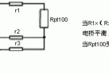 PT100温度传感器的原理和接线方式你知道吗?