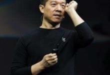 贾跃亭99%乐视网股权被冻结 祸起手机业务融资担保