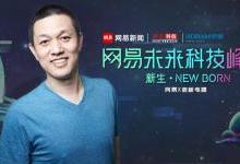 专访李斌:国外品牌在中国没戏!