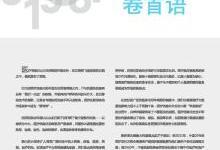 中国医疗数据全景式扫描分析报告