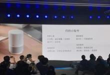 """阿里中文智能音箱""""天猫精灵""""正式发布"""