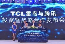 腾讯成为第二大股东 与TCL雷鸟跨界合作