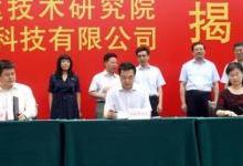 中科院激光雷达项目落户潍坊