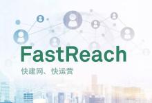 华为发布FastReach解决方案 助力运营商提升宽带投资回报率
