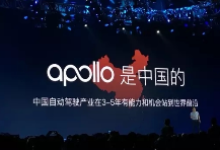 百度Apollo自动驾驶布局详解
