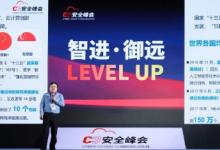 中国移动张滨谈物联网安全:坚持点面结合和内外结合