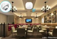 中小型餐厅安防监控与无线覆盖一体化解决方案