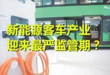 新能源客车产业迎来最严监管期?
