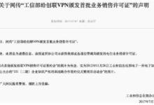 工信部辟谣:给创联VPN颁发首批业务销售许可证为虚假消息