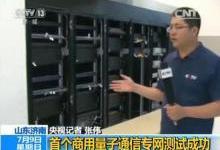 中国首个商用量子通信专网测试成功 8月份就能用上