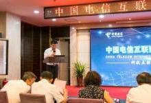 中国电信与中兴通讯携手助力教育信息化建设