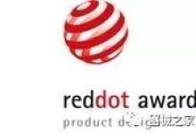 36家医械企业获得2017德国红点设计奖