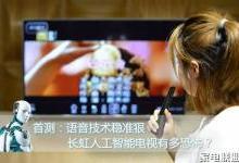 长虹人工智能电视55Q3T首测:语音技术稳、准、狠!