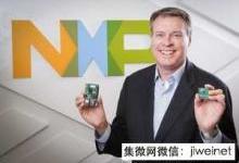 NXP:语音识别模块未来商机甚大