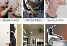 海尔摄像机实现智能安防:随时随地保护家庭安全