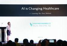 天琴医疗冯源:AI医疗发展的四大阶段
