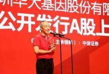 华大基因上市:汪建承诺五年不减持