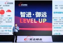 中国移动张滨详解物联网风险