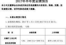 安凯客车预计上半年净利亏损2400-3200万