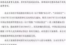 鱼跃医疗董事长吴光明被立案调查