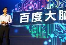 百度和科大讯飞在人工智能领域 谁更强?