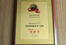 安森美半导体公司荣获OFweek 2017物联网创新技术产品奖