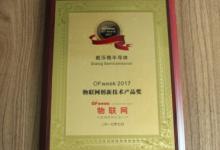 戴泺格半导体公司荣获OFweek 2017物联网创新技术产品奖
