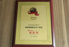 联发科技荣获OFweek 2017物联网创新技术产品奖