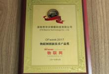 深圳市中兴物联科技有限公司荣获OFweek 2017物联网创新技术产品奖