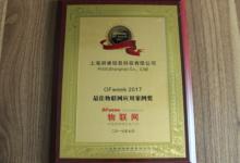 上海湃睿信息科技有限公司荣获OFweek 2017最佳物联网应用案例奖