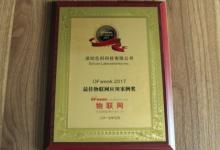 深圳芯科科技有限公司荣获OFweek 2017最佳物联网应用案例奖