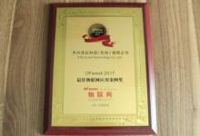 中兴克拉科技(苏州)有限公司荣获OFweek 2017最佳物联网应用案例奖
