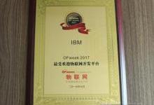 IBM荣获OFweek 2017最受欢迎物联网开发平台奖