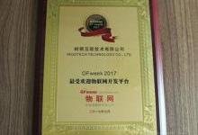 树根互联技术有限公司荣获OFweek 2017最受欢迎物联网开发平台奖