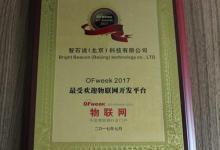 智石说(北京)科技有限公司荣获OFweek 2017最受欢迎物联网开发平台奖