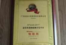 广州机智云物联网科技有限公司荣获OFweek 2017最受欢迎物联网开发平台奖