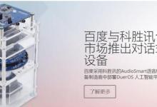 盘点八大智能音箱芯片厂商及代表产品