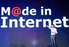 Made in Internet | 制造业一定会受此影响!