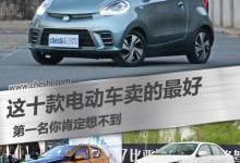 聚焦:上半年新能源销量车型Top10