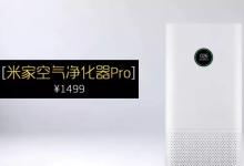 米家空气净化器为什么不值得买?
