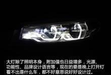 LED和氙气灯的老话题 不只是光源那么简单