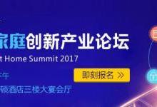中国智慧家庭创新论坛今日举办
