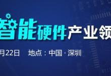 2017智能硬件产业领袖沙龙今日举办