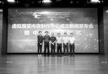 虚拟现实内容制作中心在京成立