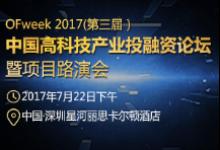 中国高科技产业投融资论坛今日举办