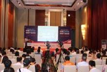 中国智慧家庭创新产业论坛成功举办
