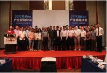 2017智能硬件产业领袖沙龙成功举行